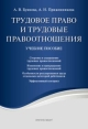 Трудовое право и трудовые правоотношения. Учебное пособие